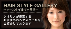 HAIR STYLE GALLERY | ヘアースタイルギャラリー